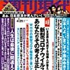 「日本人よ、いまこそ中島みゆきを聴こう」『週刊現代』2020年4月25日号にコメント