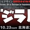 札幌でゴジラ展が北海道近代美術館にて開催!『シン・ゴジラ』と合わせて見よう!