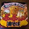 「ぶぶか」監修 油そば@カップ麺【お家麺27杯目】 【レビュー・感想】