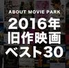 アバウト男が選ぶ【旧作】2016年映画ベスト10!+20の計30本!良作づくしのランキング!