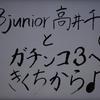 CSきくちから 3Bjunior高井千帆 ガチンコ3出演回 高井千帆無双