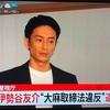 伊勢谷友介氏逮捕!大麻から子供たちを守る前に読む記事