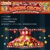 【イベント攻略】新イベント!ランキングサーカスまとめ!!【ウイコレ】
