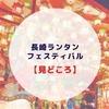 長崎ランタンフェスティバル2021の見どころ