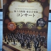 海上自衛隊東京音楽隊のコンサートIN姫路に行ってきたのでぼんにゃりした感想を打ってみる
