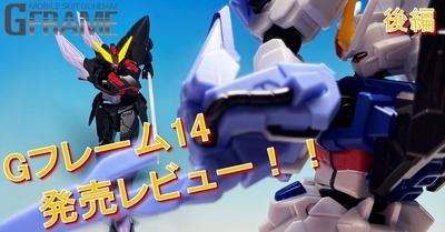 【機動戦士ガンダム Gフレーム】<後編>Gフレーム14を発売前レビュー!!さらにGフレームの新展開情報も!?