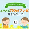 【登録料や費用は無料】ハピタスを活用して無料で2,500円をもらう方法を解説します。令和の始めからポイ活ダッシュ!