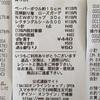 【節約】食費1日1000円生活【1日目】