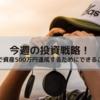 【今週の投資戦略】BASEの含み損次第で見えてくる資産500万円達成のステージ!