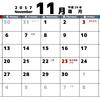 最後の最後に我が家の11月の家計簿を公開だよ!!