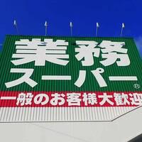 ヤバイ...驚愕の爆弾価格!祝47都道府県出店達成記念セール第1弾!完売必至!業務スーパー!