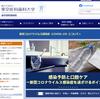 東京医科歯科大学、歯磨きでコロナ予防と大々的に言い始める
