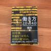 前近代的身分制としての「日本の働き方」:働き方2.0 vs 4.0