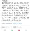 【特大感謝】60000PV達成と新しい挑戦~本田圭佑さんの企画に応募しました~