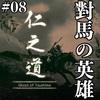 對馬の英雄 #08【ゴーストオブツシマ】