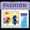 古着を買う人は、なぜ他人が着た服を好んで着るのか