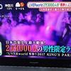 今日のスッキリ で  UVERworld  が!!