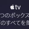 Apple TVはいいぞ