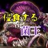 侵食する菌王、ボルガ・ボルガ【イベントまとめ】