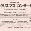出演情報:12/16柏崎音楽協会クリスマス・コンサート