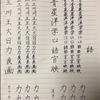 美文字をまた練習してみる  12日目