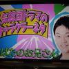 似てる? お笑いタレント・おばたのお兄さんとお笑いタレント、司会者・松本人志さん