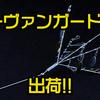 【RYUGI】山田祐五プロなどデカバスハンター御用達のアラバマリグ「Rヴァンガード極」出荷!