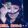 神奈川県、盗まれる・・・