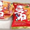 【レビュー】「トルティーヤチップス赤いきつね味」と「赤いきつねうどん」を食べ比べ!!