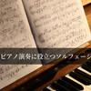ピアノ演奏に役立つソルフェージュ