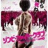映画感想:「ゾンビ・ファイト・クラブ」(55点/サスペンス)