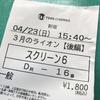 映画「3月のライオン 後編」を見て、今も人々から熱狂的な人気がある岡本太郎の絵を思い出した