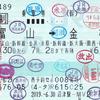 JR東海  沼津駅指定席券売機発行 乗車券 4<途中下車印収集>