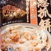 業務スーパー購入品 台湾屋台で有名な「葱抓餅(ツォンジュアピン)」が美味しい!