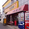 究極ラーメン・横浜家系 高根家・Part2 ~東京都八王子市~ ★★☆:うまい