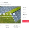 クラウドバンク/中小企業支援型ローンファンド第456号から早期償還と太陽光発電ファンド第955号に新規投資申し込み(2019年7月)