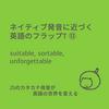 ネイティブ発音に近づく英語のフラップT⑫:suitable, sortable, unforgettable