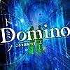 ニチョ謎制作チームの『Domino ナゾトキブック』を遊びました