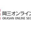 岡三オンライン証券の口座開設で2,700ANAマイル!