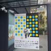【2021年1月11日まで】だれも知らないレオ・レオーニ展in板橋美術館!行ってきました☆