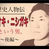 【第109話】【読者さんへ~】ナオキ・ニシガキという男【後編】
