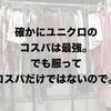 ユニクロは世界最強のブランドって訳ではありません。