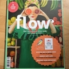 雑誌 FLOW