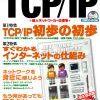 「スタートアップ TCP/IP」出ます