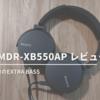 【SONY MDR-XB550AP レビュー】高品質ヘッドホン 迫力のEXTRABASS【5,000円以下】