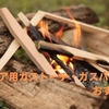 アウトドア用ガストーチ・ガスバーナーのおすすめ5選!!火おこしに便利
