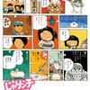 「じゃりン子チエ 文庫版6巻感想 百合根の哀愁」はるき悦巳先生(双葉文庫)