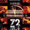 72時間/リバース