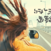【悲報】車のボディカバーが強風で吹っ飛びました