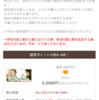 ハピタス経由でパルシステムに資料請求で2000円♪♪